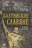 Балтийские славяне. От Рерика до Старигарда