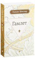 Гамлет, принц датский (м)