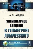 Элементарное введение в геометрию Лобачевского (м)