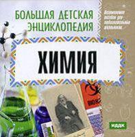 Большая детская энциклопедия. Химия