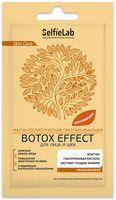 """Маска для лица и шеи """"Botox Effect"""" (8 г)"""