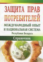 Защита прав потребителей. Международный опыт и национальная система Республики Беларусь