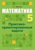 Математика. 5 класс. Практико-ориентированные задачи