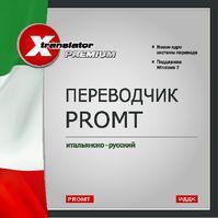 X-Translator Premium. Переводчик Promt: Итальянско-русский