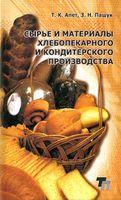Сырье и материалы хлебопекарного и кондитерского производства
