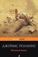 Отряд Сигма: Песчаный дьявол (книга первая - мягкая обложка)