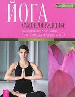 Йога самопробуждения. Расширение сознания при помощи мудрости тела
