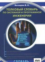 Толковый словарь по системной и программной инженерии