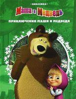 Приключения Маши и Медведя