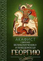Акафист святому великомученику и Победоносцу Георгию