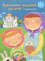 Православные праздники для детей в картинках