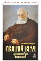Святой врач Архиепископ Лука (Войно-Ясенецкий)