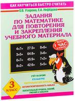 Математика. Задания для повторения и закрепления учебного материала. 3 класс