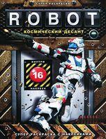 Robot. Космический десант