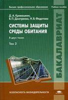 Системы защиты среды обитания. В 2 томах. Том 2