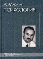Психология. Избранные психологические труды