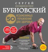 50 ����������� ���������� ��� �������� (+ DVD)