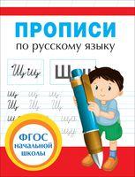 Прописи для начальной школы