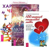 Любовная нумерология. 100 секретов счастливой любви. Характер и числа (комплект из 3-х книг)