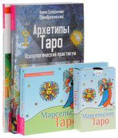 Марсельское Таро. Архетипы Таро. Карты Таро в работе психолога (комплект из 3-х книг + 78 карт таро)