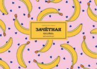 """Обложка для зачетной книжки """"Бананы"""""""