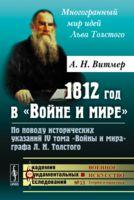"""1812 год в """"Войне и мире"""". По поводу исторических указаний IV тома """"Войны и мира"""" графа Л. Н. Толстого"""