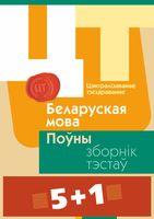 Цэнтралізаванае тэсціраванне. Беларуская мова. Поўны зборнік тэстаў. 2012-2017 гады