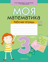 Моя математика. 3 класс. Рабочая тетрадь. В 2-х частях. Часть 1