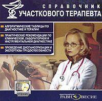 Справочник участкового терапевта