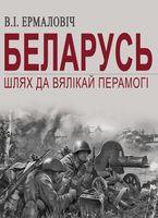 Беларусь. Шлях да Вялікай Перамогі