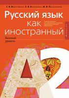 Русский язык как иностранный (базовый уровень). А2. Электронная версия