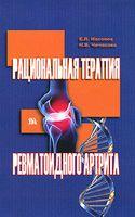 Рациональная терапия ревматоидного артрита