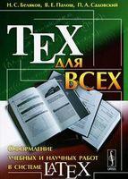 TEX для всех. Оформление учебных и научных работ в системе LATEX