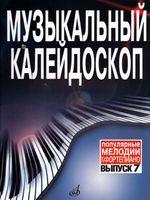 Музыкальный калейдоскоп. Выпуск 7