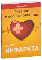 Питание и восстановление после инфаркта