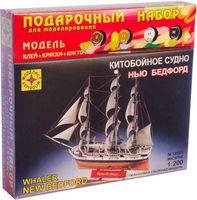 """Подарочный набор """"Китобойное судно Нью Бедфорд"""" (масштаб: 1/200)"""
