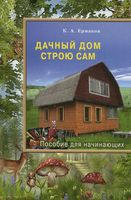 Дачный дом строю сам. Пособие для начинающих