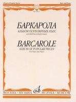 Баркарола. Альбом популярных пьес. Для флейты и фортепиано