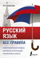 Русский язык. Все правила (м)