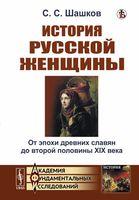 История русской женщины. От эпохи древних славян до второй половины XIX века (м)