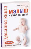 Мамина книга. Малыш и уход за ним