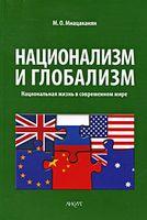 Национализм и глобализм. Национальная жизнь в современном мире