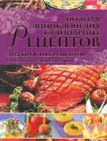 Полная энциклопедия кулинарных рецептов