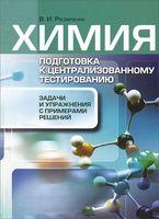 Химия. Подготовка к централизованному тестированию. Задачи и упражнения с примерами решений