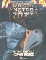Метро 2033. Корни небес (м)