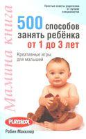 Мамина книга. 500 способов занять ребёнка от 1 до 3 лет