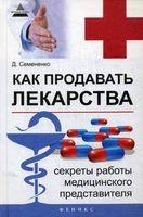 Как продавать лекарства. Секреты работы медицинского представителя