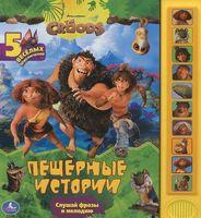 The Croods. Пещерные истории. Книжка-игрушка