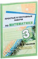 Простые и составные задачи по математике. 3 класс. В 2 частях. Часть 1