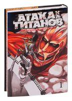 Атака на титанов. Книга 1 (18+)